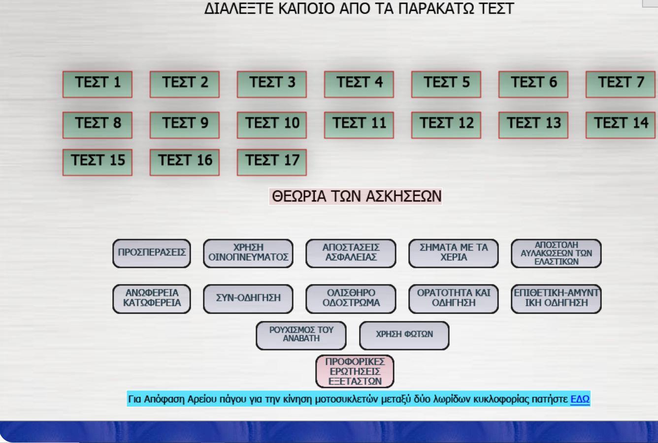 e-book  ΜΟΤΟΣΥΚΛΕΤΑ